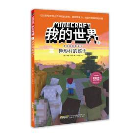 我的世界·冒险故事图画书1.异形村的孩子
