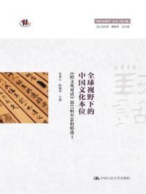 """全球视野下的中国文化本位(""""跨文化研究""""丛书(第三辑))"""