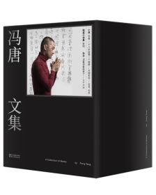 冯唐文集(经典7部代表作)