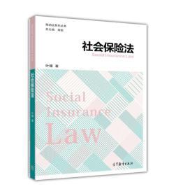 劳动法学系列丛书:社会保险法