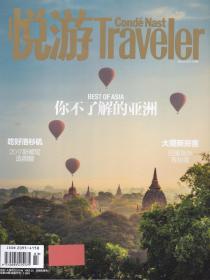 悦游Traveler——你不了解的亚洲[2017年3月,总第48期]