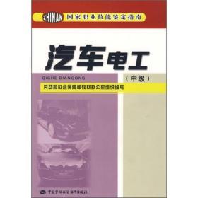 汽车电工(中级)