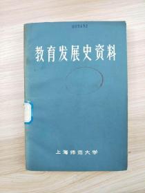教育发展史资料 上海师范大学
