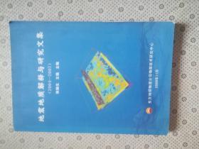 地震地质解释与研究文集(2004--2007)