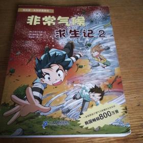 民易开运:我的第一本科学漫画书~非常气候求生记(2)