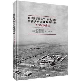 侵华日军*七三一*队旧址细菌实验室及特设监狱考古发掘报告