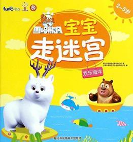 欢乐海洋(2-5岁)/熊出没之雪岭熊风宝宝走迷宫
