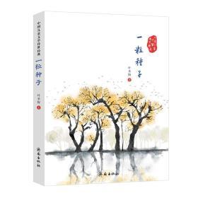 中国儿童文学传世经典:一粒种子