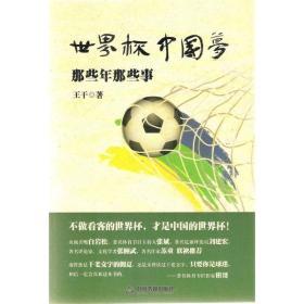 世界杯中国梦那些人那些事