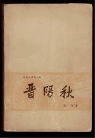 十七年小说《晋阳秋》62年一版一印