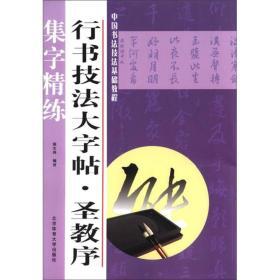 中国书法技法基础教程·行书技法大字帖:圣教序
