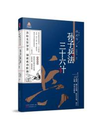 正版】孙子兵法 三十六计-万卷楼国学经典-升级版