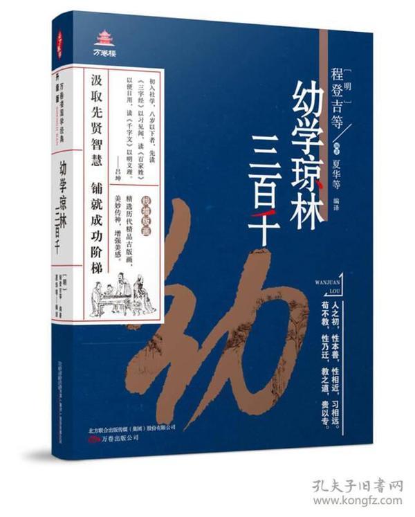 萬卷樓國學經典(升級版):幼學瓊林·三百千