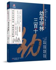 万卷楼国学经典(升级版):幼学琼林·三百千