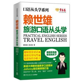赖世雄口语从头学系列:旅游口语从头学
