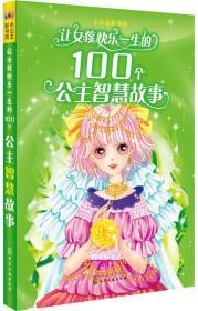 小公主彩书坊:让女孩快乐一生的100个公主智慧故事
