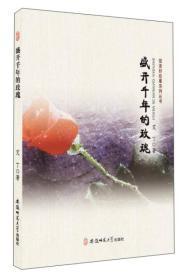 盛开千年的玫瑰/悦读好故事系列丛书