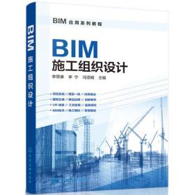 BIM应用系列教程--BIM施工组织设计