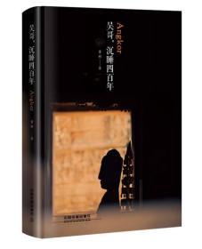 吴哥,沉重四百年