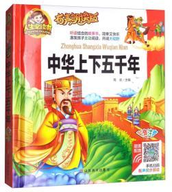 中华上下五千年(彩色注音)/人生必读书·有声朗读版