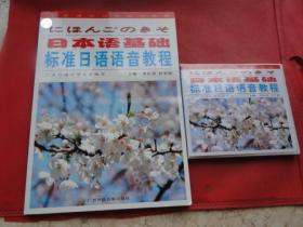 全国通用日语培训教程-日本语基础-标准日语语音教程(书+2张CD)全新,未用