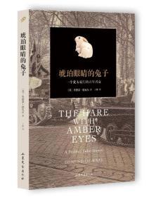 琥珀眼睛的兔子