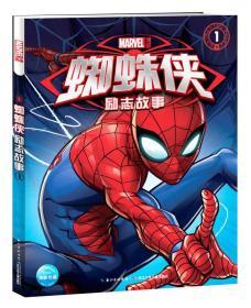 蜘蛛侠励志故事1