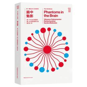 第一推动丛书 生命系列:脑中魅影