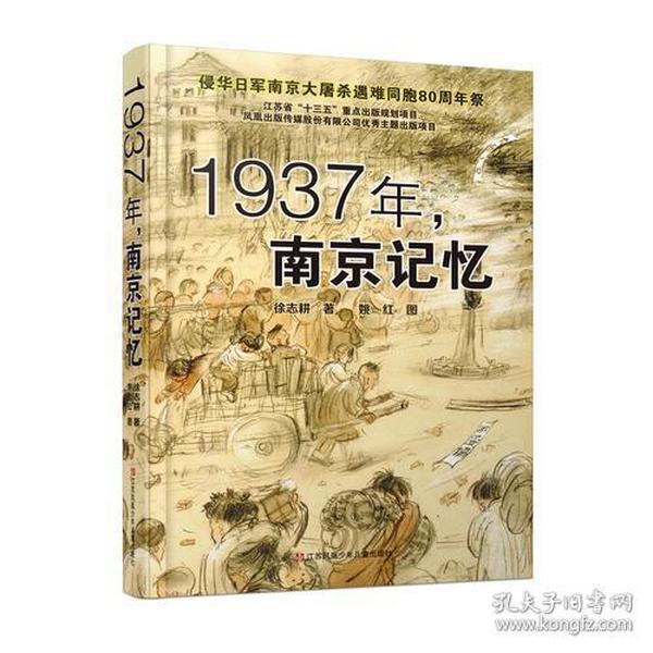1937年,南京记忆