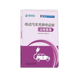 电动汽车充换电设施运维管理