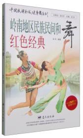 (16教育部)岭南地区民族民间和红色经典舞