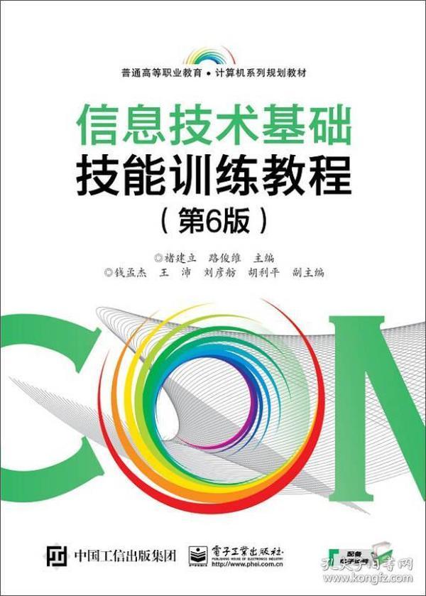 信息技术基础技能训练教程(第6版)