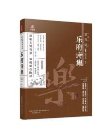 万卷楼国学经典(升级版):乐府诗集