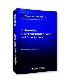 (可发货)中非和平与安全合作