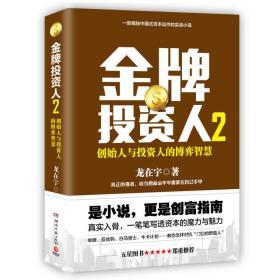 金牌投资人2:创始人与投资人的博弈智慧