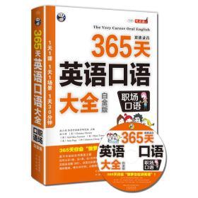365天英语口语大全 职场口语(白金版 赠MP3光盘)