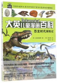 恐龙时代探险记-大英儿童漫画百科