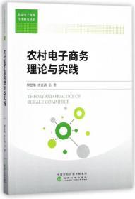 农村电子商务理论与实践