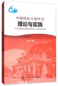 送书签lt-9787501253227-中国特色大国外交理论与实践