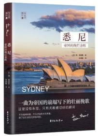 悉尼:帝国的绚烂余晖