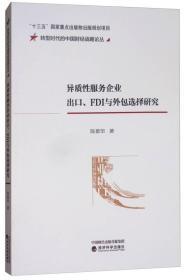 异质性服务企业出口、FDI与外包选择研究