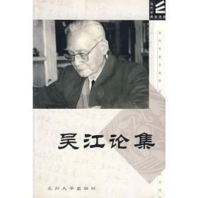 【正版】吴江论集 吴江著