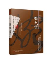 万卷楼国学经典(升级版):婉约词