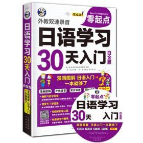 日语学习30天入门