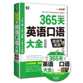 365天英语口语大全 白金版(含光盘)