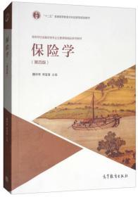保险学 魏华林  林宝清 二手 高等教育出版社 9787040483932  教