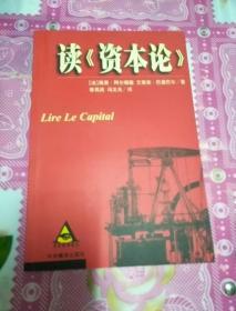 读《资本论》