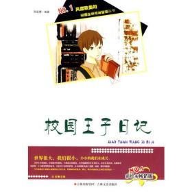 【正版现货促销】NO.1风靡欧美的校园生存规划智慧丛书校园王子日记
