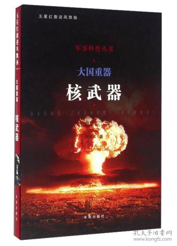 大國重器 核武器