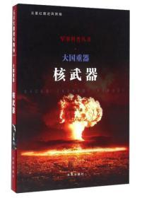 军事科普丛书:大国重器——核武器